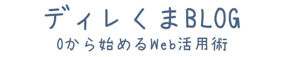 ディレくまblog